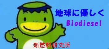 Biodiesel logo New Fuel Laboratory